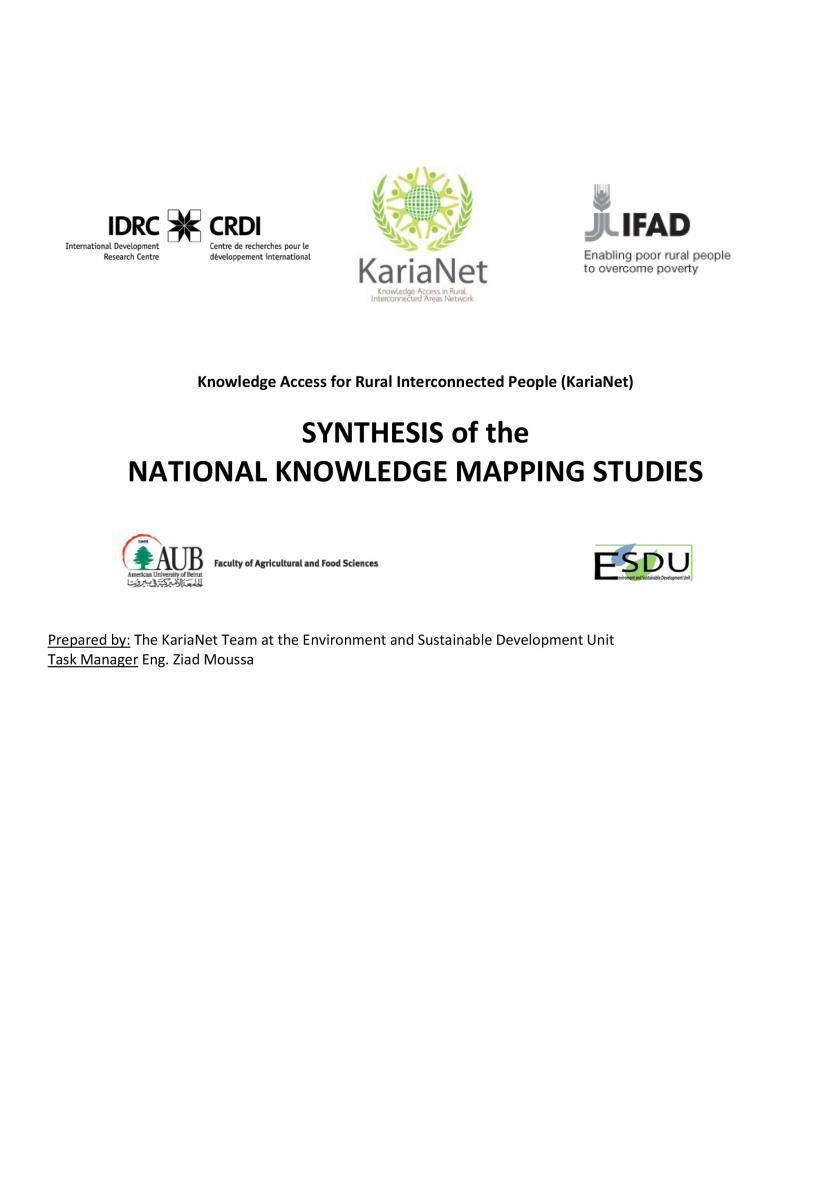دراسة مقارنة لخرائط المعرفة الوطنية في تسعة بلدان يشملها برنامج قرية نت