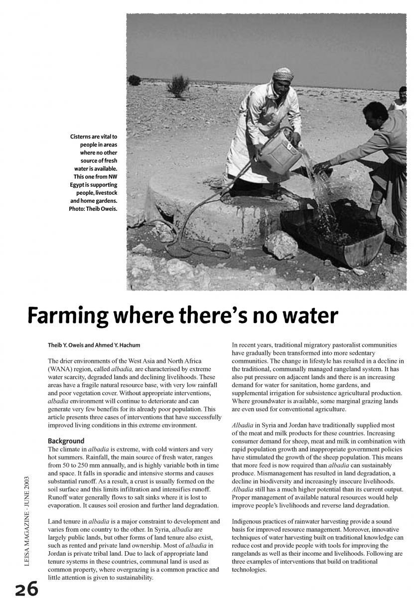 الزراعة حيث لا يوجد ماء
