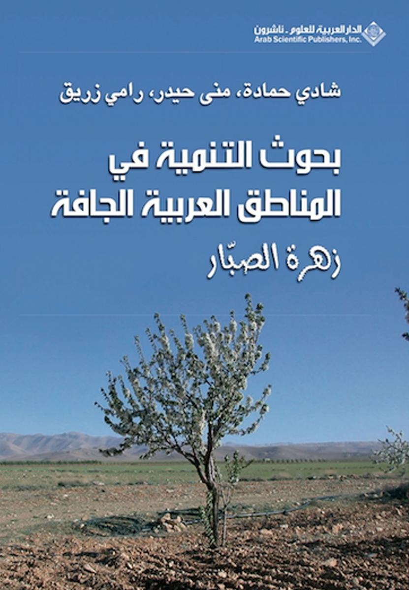 بحوث التنمية في المناطق العربية الجافة – زهرة الصبار