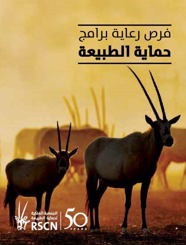 مج الناس في عملية الحفاظ على الطبيعة - الأردن