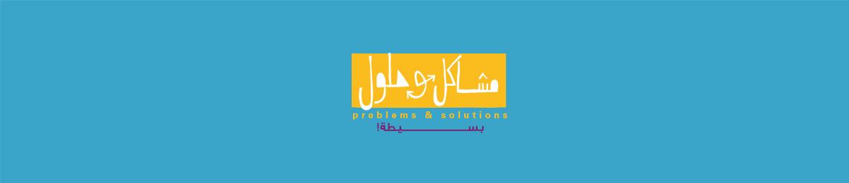 مشاكل وحلول