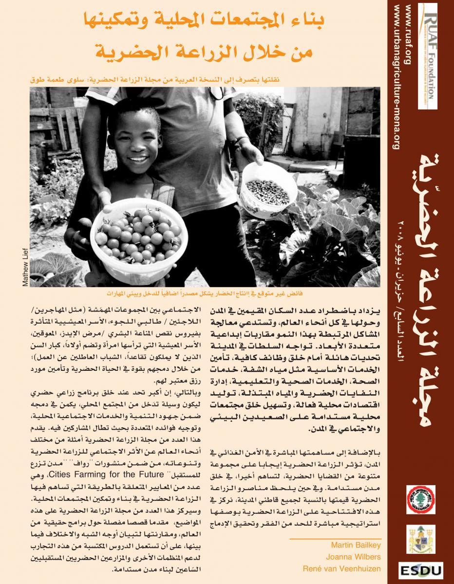 مجلة الزراعة الحضرّية